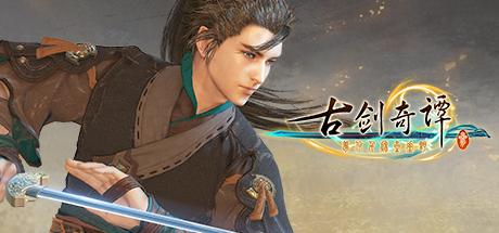 古剑奇谭三(Gujian3) on Steam Backlog