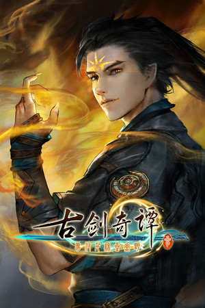 古剑奇谭三(Gujian3) poster image on Steam Backlog