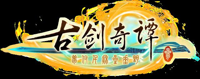 古剑奇谭三(Gujian3) - Steam Backlog