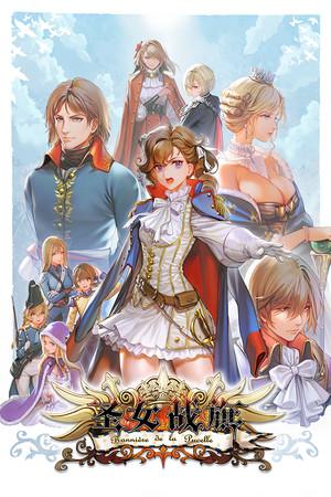 圣女战旗 Banner of the Maid poster image on Steam Backlog