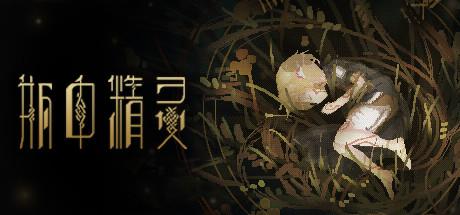 瓶中精灵 - Fairy in a Jar