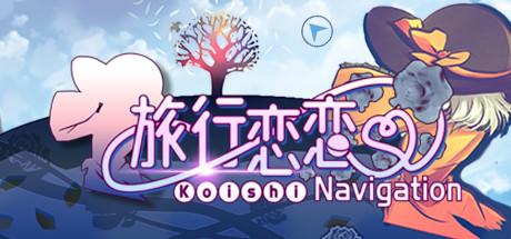 旅行恋恋 ~ Koishi Navigation