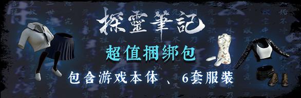 【超值版】探灵笔记本体+灵探服装六套豪华版!