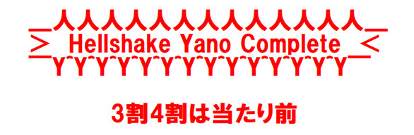Hellshake Yano Complete Collection