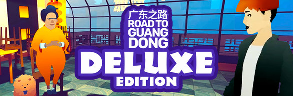 Road to Guangdong - Deluxe Edition
