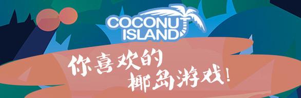 Coconut Island Popular Games