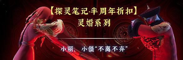 """【探灵笔记·半周年折扣】-灵婚系列:小僵、小丽""""不离不弃"""""""