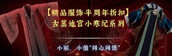 """【探灵笔记·半周年折扣】-古墓地宫小寒纪系列:小丽、小僵""""同心同德"""""""