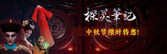 【中秋节活动】探灵笔记本体+宫韵绸制旗服白给包!