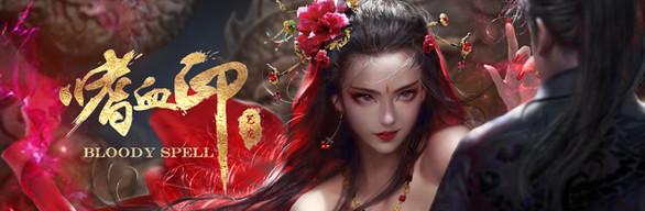 【新春版】嗜血印本体+小鲤DLC+新春旗袍DLC