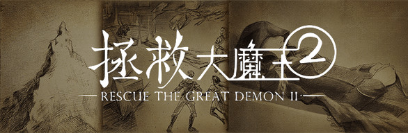 Rescue the Great Demon 2 - Collection