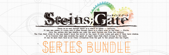 STEINS;GATE SERIES BUNDLE