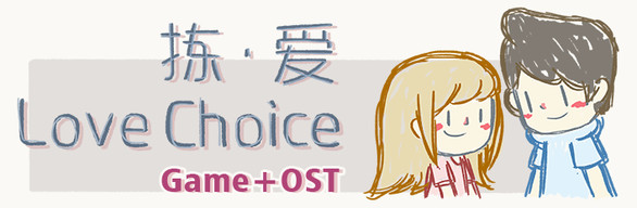 LoveChoice 拣爱: Game + OST