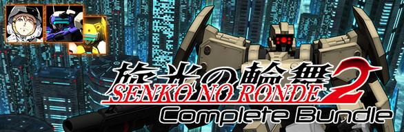 Senko no Ronde 2 Complete