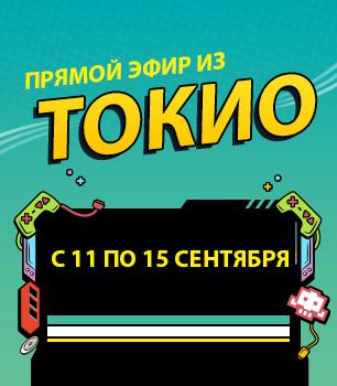 TGS2019!!