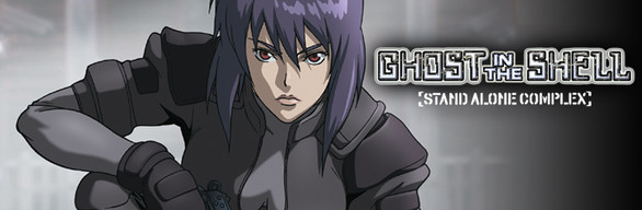 Ghost In The Shell: Stand Alone Complex: Season 1 Bonus Content