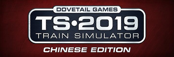 Train Simulator 2019 Chinese Edition