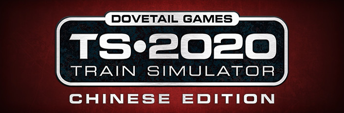 Train Simulator 2020 Chinese Edition