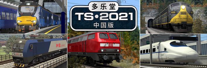 Train Simulator 2021: Chinese Edition