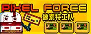 Pixel Force 像素特工队