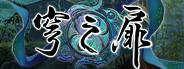 軒轅劍外傳穹之扉(The Gate of Firmament)