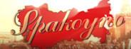 Spakoyno: Back To USSR 2.0 - OST