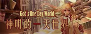 神明的一天世界(God's One Day World)