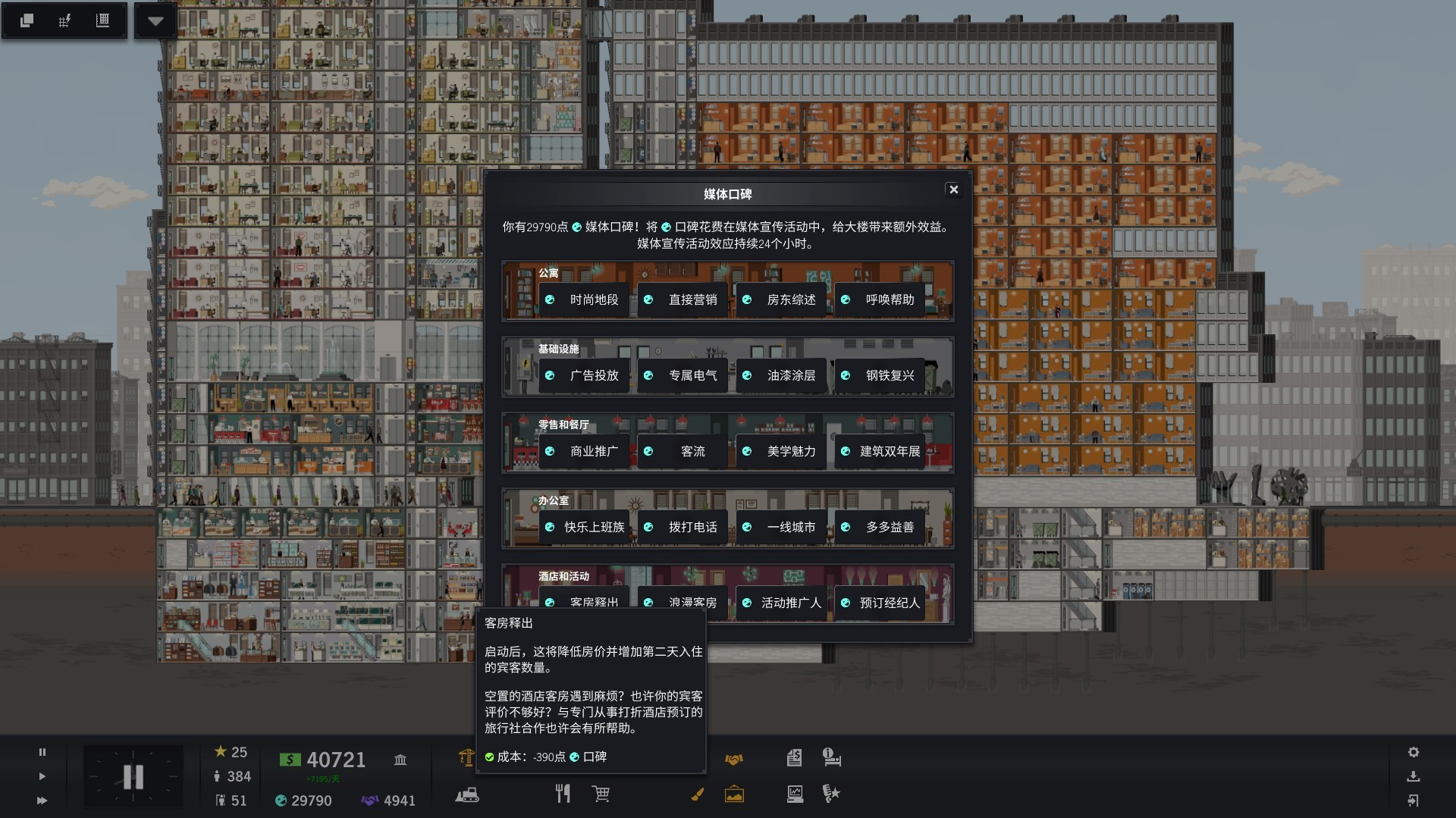 Project Highrise :: Chinese & Polish, plus Christmas gifts!