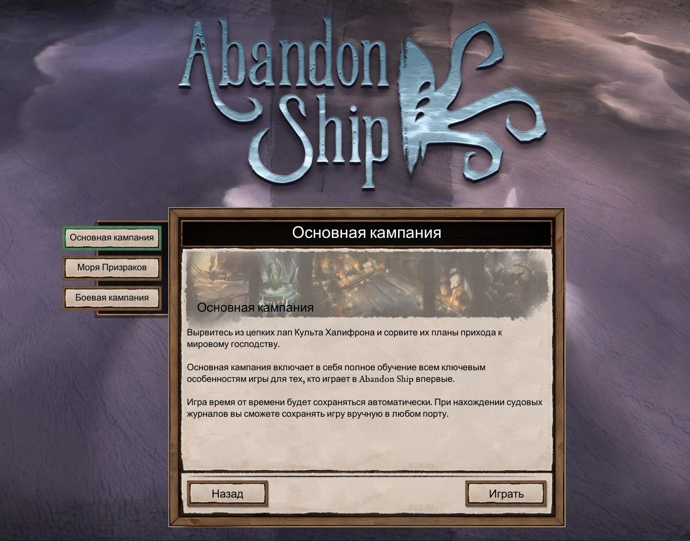 Крупное обновление для Abandon Ship: Расколотая Империя