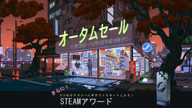 Steamオータムセール