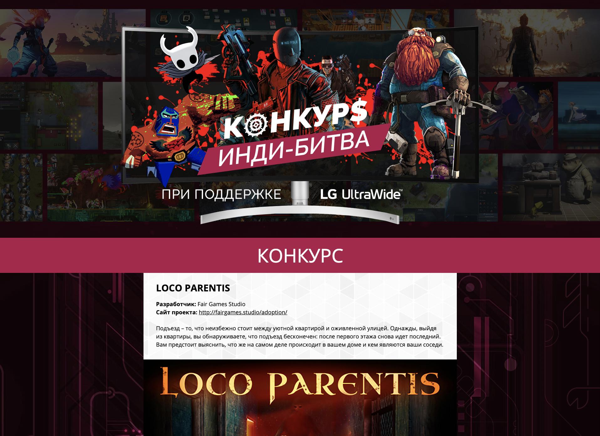 Loco Parentis on Steam