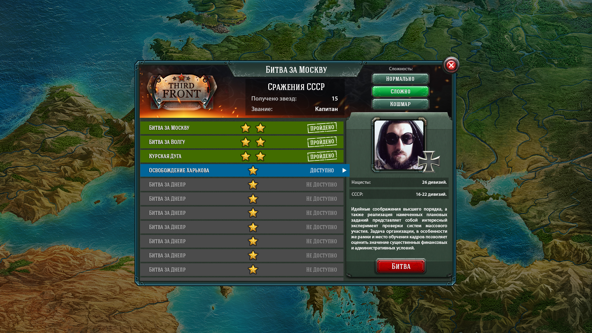 Third Front: WWII Game