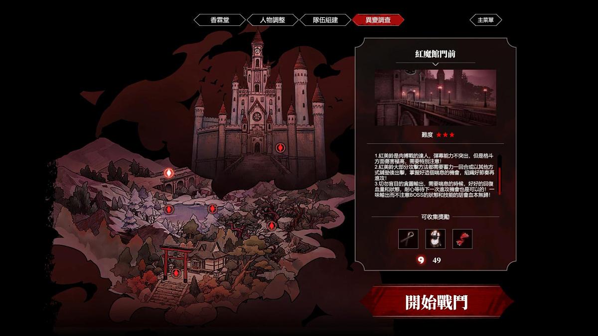东方梦零魂 :: 2019 06 20 update  Unlock Hoan Meirin, add