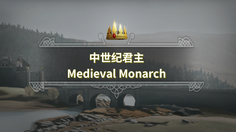 Medieval Games 2020.中世纪君主medieval Monarch On Steam
