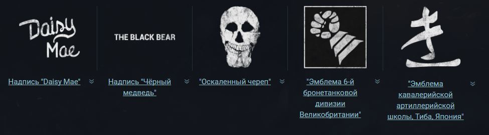 что значит череп в вар тандер