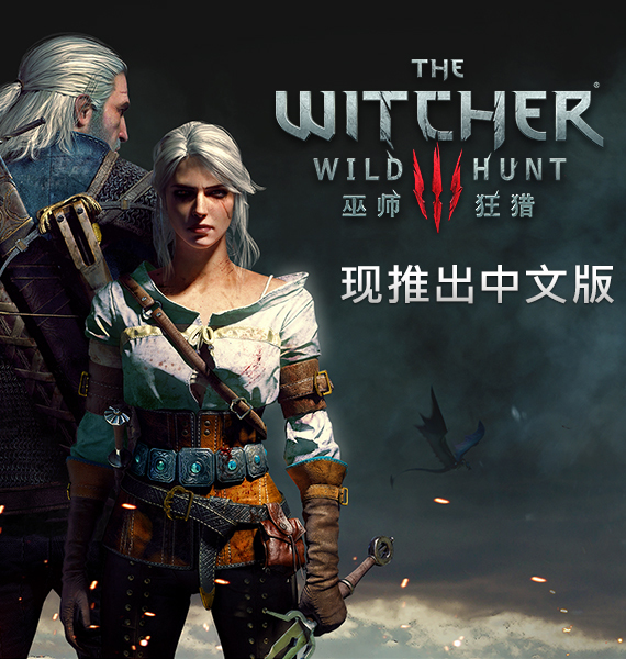 CD PROJEKT RED adds Simplified Chinese language support to The Witcher 3: Wild Hunt!