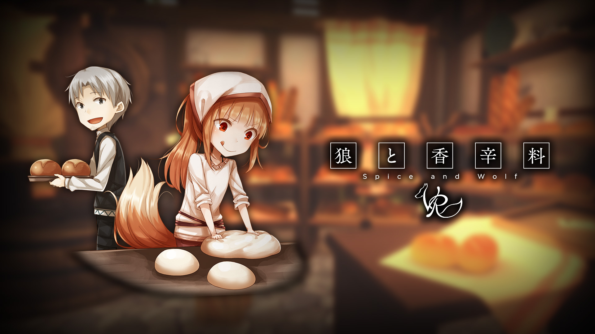 Showcase :: Spice&Wolf VR
