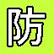 :defend_kanji: